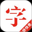 快快查汉语字典无广告版
