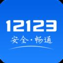 交管12123官网app
