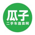 瓜子二手车直卖网官网app