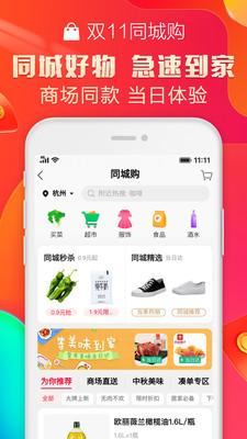 天猫app官方免费