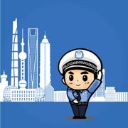 上海交警安卓app