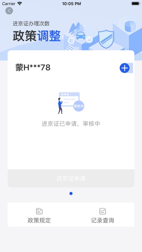 北京交警app