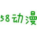 58动漫网动画