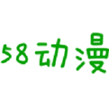 58动漫网动漫网站