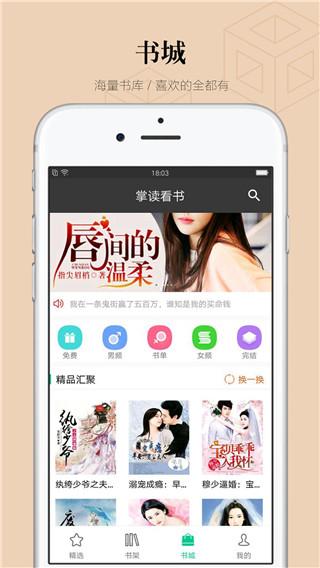 快搜<a href=https://www.5373.cn/zhuanti/mfxsydsq/ target=_blank class=infotextkey>小说</a>app