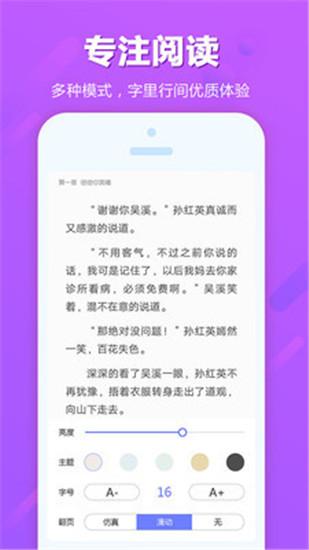 米阅<a href=https://www.5373.cn/zhuanti/mfxsydsq/ target=_blank class=infotextkey>小说</a>免费版下载