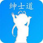 绅士道app