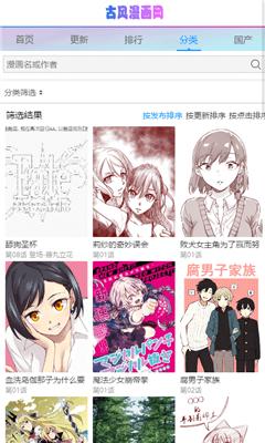 古风漫画app2019