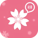 樱花动漫app手机版