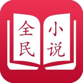 全民小说苹果软件安装