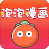 泡泡漫画破解版中文版