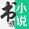 书旗小说app最新版本