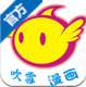 吹雪漫画app