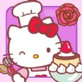 hello kitty咖啡厅2游戏