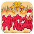 神农养鸡app