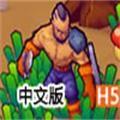 战斗之地手机游戏