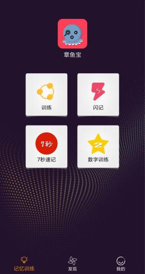章鱼宝app