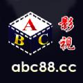 abc影视免费播放