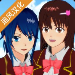 樱花校园模拟器文化版2020