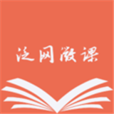 泛网微课app