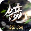 镜江湖官方版