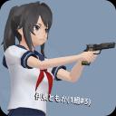 校园女生模拟器日本版