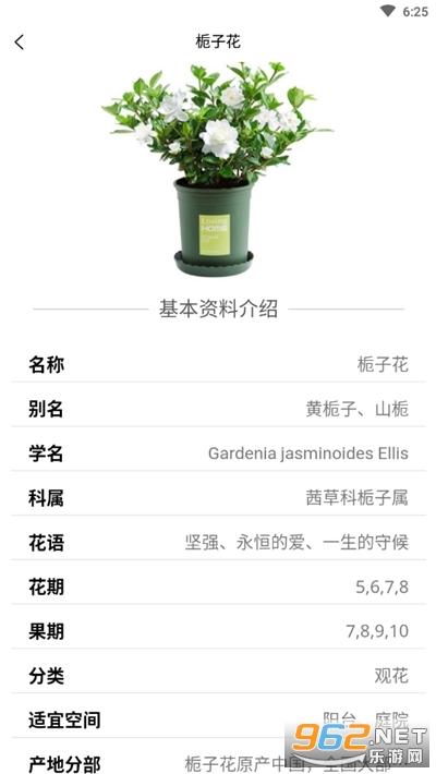 植物识花神器