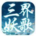 三界妖歌官方版