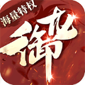 御龙剑尊官网版