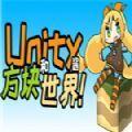 Unity酱和方块世界游戏