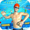 游泳冠军游戏