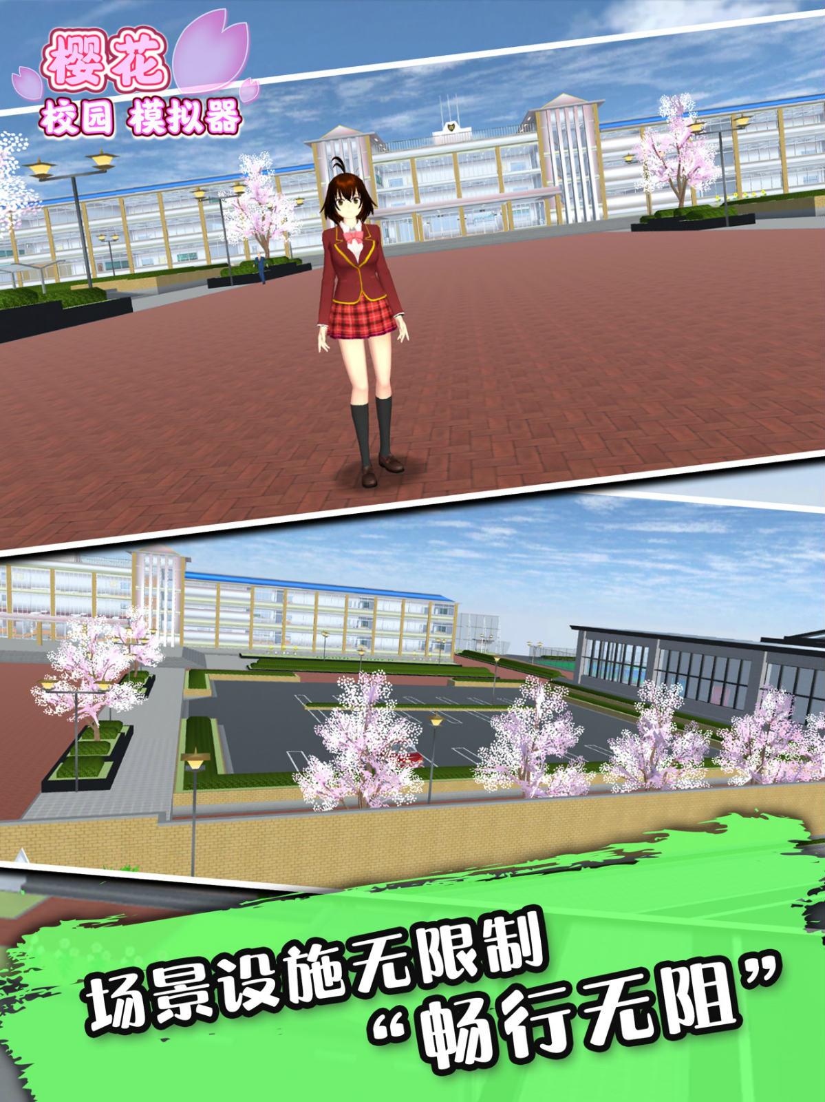 樱花校园模拟器更新了四套衣服