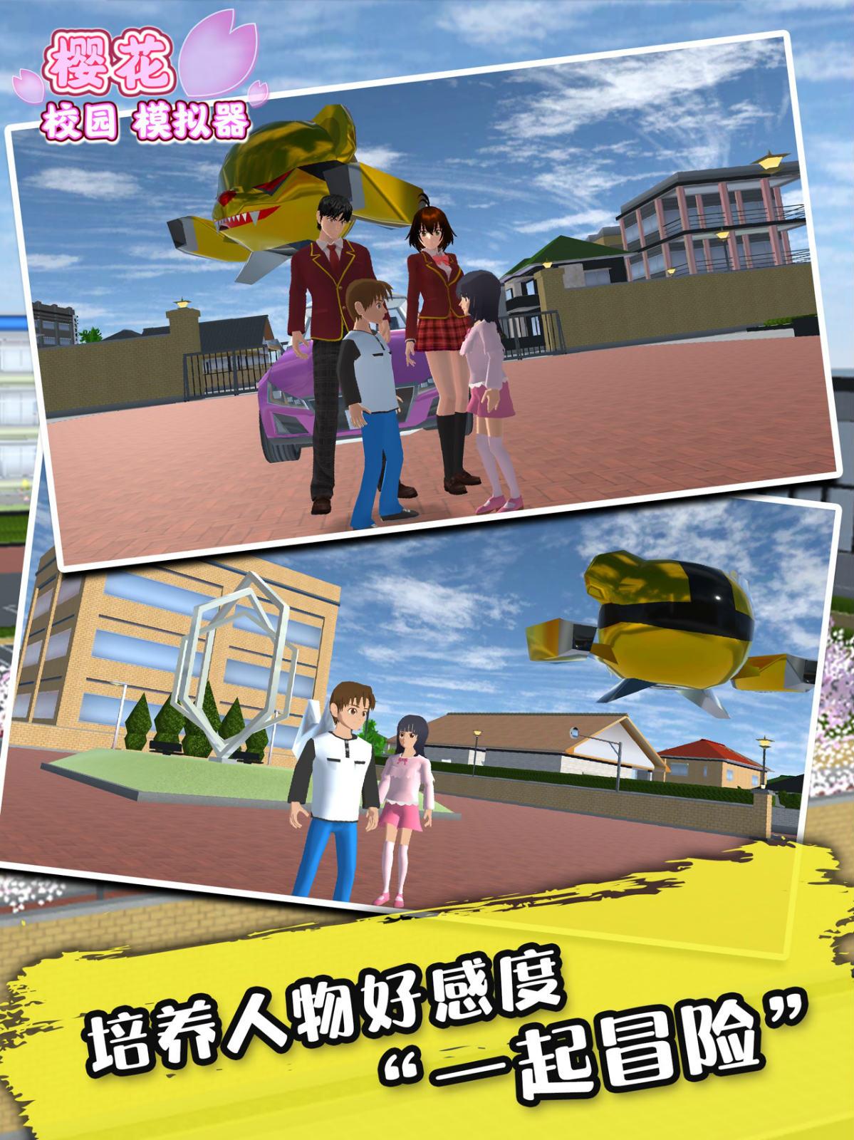 樱花校园模拟器更新了两套服装中文最新版图片1