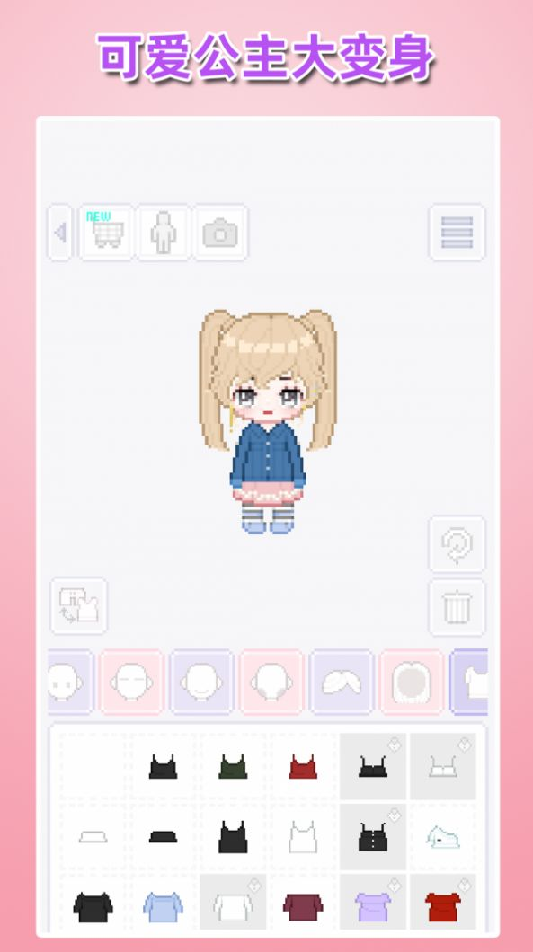 装扮女王手机游戏下载图片1