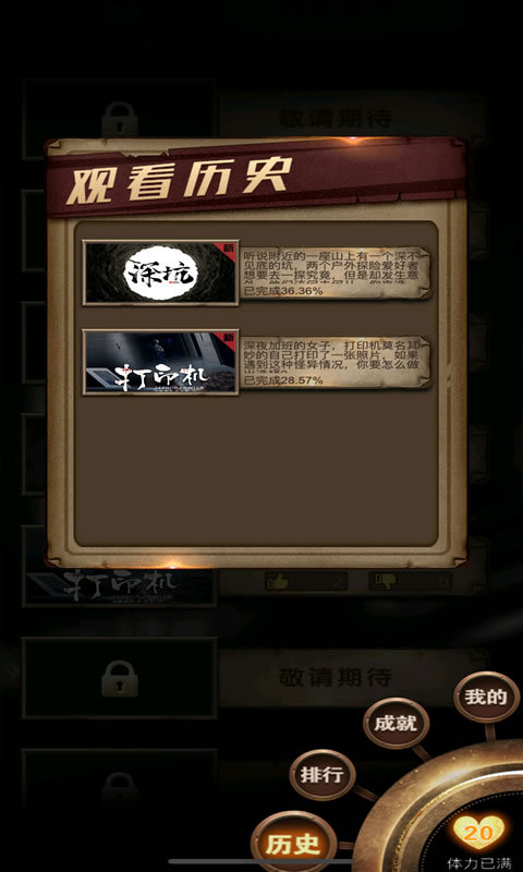腾讯全视之眼游戏官方版图片1