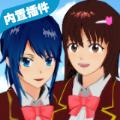 樱花校园模拟器1月10日更新版