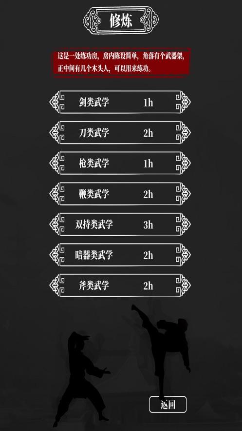 修仙仙尘劫游戏破解版图片1