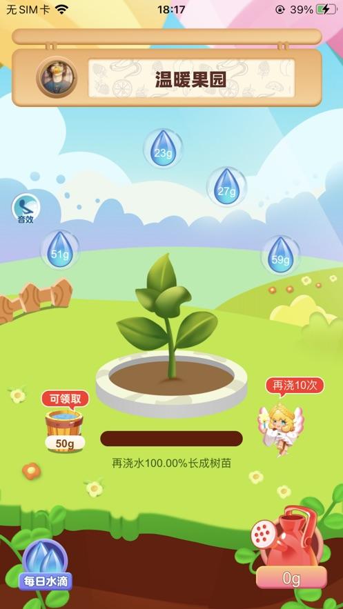 温暖果园app红包版游戏图片1