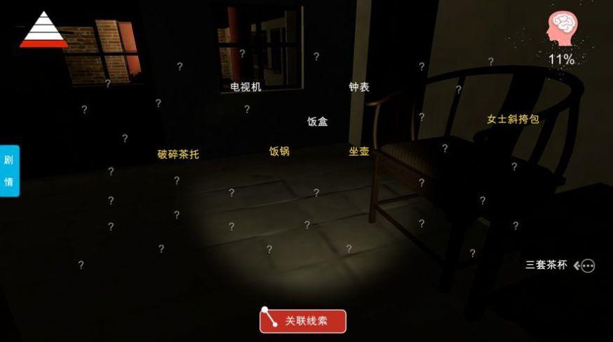 山村老屋3之神秘森林游戏官方手机版图片1