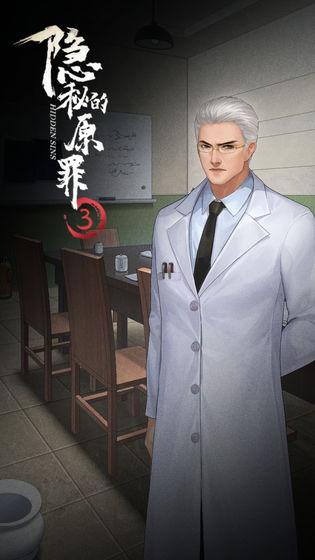 隐秘的原罪3官方版