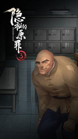 隐秘的原罪3攻略官方正版游戏图片1