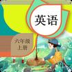 六年级上册英语辅导app