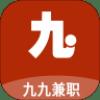九九兼职网app