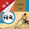 七年级下册语文辅导app