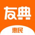 友典惠民app