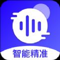 录音转文字帮手app