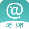 At老师app