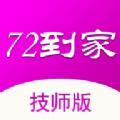 72到家技师版app