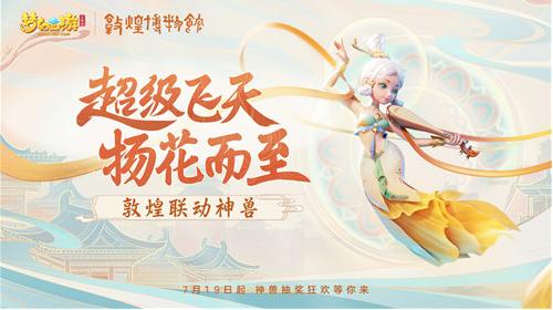 梦幻西游三维版与阴阳师年度狂欢 联动今日开启
