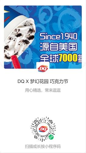图5:梦幻花园X DQ甜蜜5折券.jpg